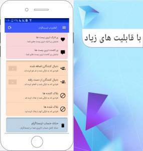 اسکرین شات برنامه آنفالویاب اینستاگرام 2