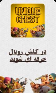 اسکرین شات بازی یونیک چست 1