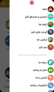 اسکرین شات بازی یونیک چست 3