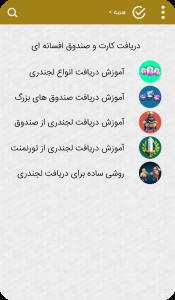 اسکرین شات بازی یونیک چست 4