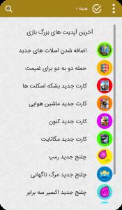 اسکرین شات بازی یونیک چست 6