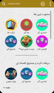 اسکرین شات بازی یونیک چست 2