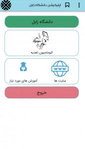 اسکرین شات برنامه اپلیکیشن دانشگاه زابل 2