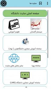 اسکرین شات برنامه اپلیکیشن دانشگاه زابل 3