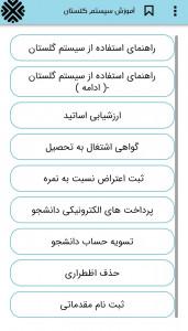اسکرین شات برنامه اپلیکیشن دانشگاه زابل 4