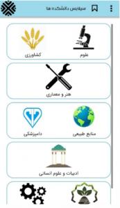 اسکرین شات برنامه اپلیکیشن دانشگاه زابل 6
