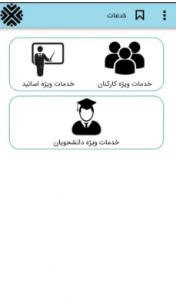 اسکرین شات برنامه اپلیکیشن دانشگاه زابل 5