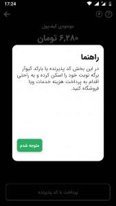اسکرین شات برنامه وطندار 8