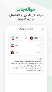 اسکرین شات برنامه وطندار 5