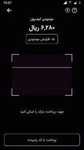 اسکرین شات برنامه وطندار 9
