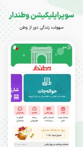 اسکرین شات برنامه وطندار 1