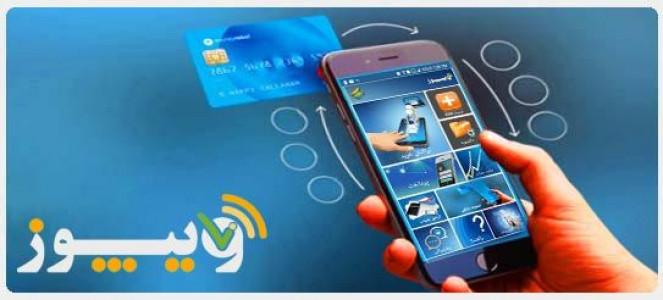 اسکرین شات برنامه ویپوز ( کارتخوان موبایلی ) 1