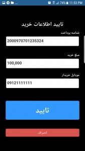 اسکرین شات برنامه ویپوز ( کارتخوان موبایلی ) 4