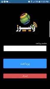 اسکرین شات برنامه ویپوز ( کارتخوان موبایلی ) 5