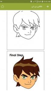 اسکرین شات برنامه آموزش نقاشی کارتونی 7