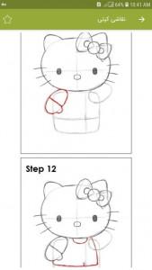 اسکرین شات برنامه آموزش نقاشی کارتونی 6