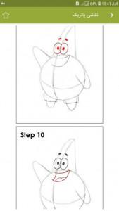 اسکرین شات برنامه آموزش نقاشی کارتونی 4