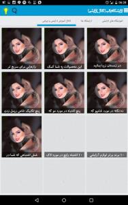 اسکرین شات برنامه آرایشگاه یاب(کانال آرایشی) 8
