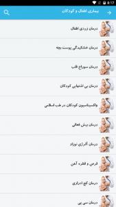 اسکرین شات برنامه نسخه های دکتر تبریزیان 5