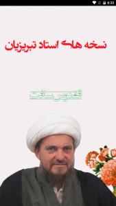 اسکرین شات برنامه نسخه های دکتر تبریزیان 1