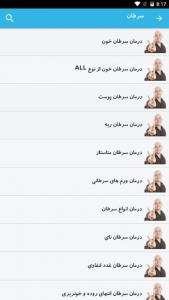 اسکرین شات برنامه نسخه های دکتر تبریزیان 6