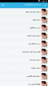 اسکرین شات برنامه نسخه های دکتر تبریزیان 3