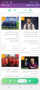 اسکرین شات برنامه فوتبالیست | اخبار، آنالیز، مسابقه 3