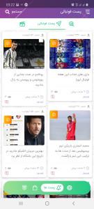 اسکرین شات برنامه فوتبالیست | اخبار، آنالیز، مسابقه 4