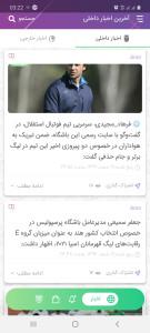 اسکرین شات برنامه فوتبالیست | اخبار، آنالیز، مسابقه 1