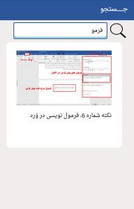 اسکرین شات برنامه آموزش ورد 2016 6