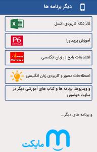 اسکرین شات برنامه آموزش ورد 2016 7