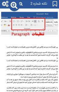 اسکرین شات برنامه آموزش ورد 2016 4