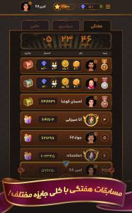 اسکرین شات بازی حکم پلاس (آنلاین) 5