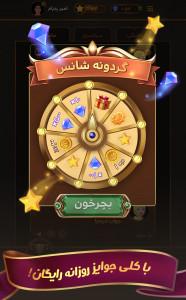 اسکرین شات بازی حکم پلاس (آنلاین) 7