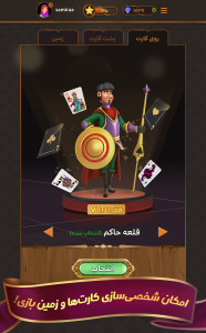اسکرین شات بازی حکم پلاس (آنلاین) 6