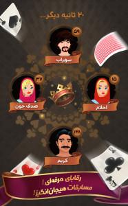 اسکرین شات بازی حکم پلاس (آنلاین) 3