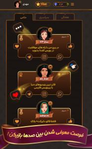 اسکرین شات بازی حکم پلاس (آنلاین) 8
