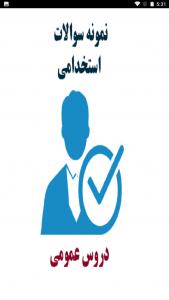 اسکرین شات برنامه استخدام(دروس عمومی استخدامی) 2