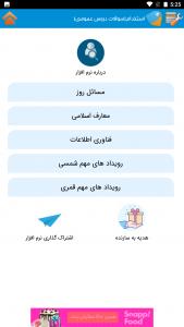 اسکرین شات برنامه استخدام(دروس عمومی استخدامی) 6