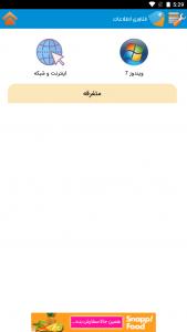 اسکرین شات برنامه استخدام(دروس عمومی استخدامی) 1