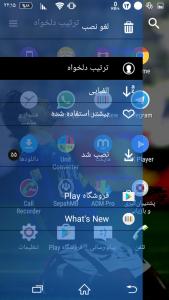 اسکرین شات برنامه تم استقلال 3