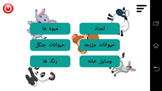 اسکرین شات برنامه زبان کودک 1