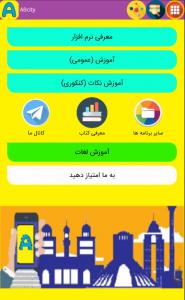 اسکرین شات برنامه آموزش مکالمه زبان انگلیسی صوتی آسان 5