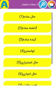 اسکرین شات برنامه آموزش مکالمه زبان انگلیسی صوتی آسان 4