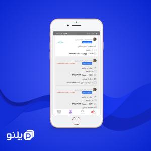 اسکرین شات برنامه پلنو، اپلیکیشن رزرواسیون وقت ملاقات 5