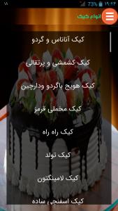 اسکرین شات برنامه انواع کیک 3