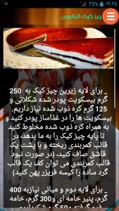 اسکرین شات برنامه انواع کیک 5