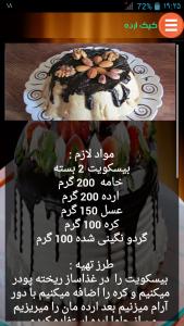 اسکرین شات برنامه انواع کیک 6