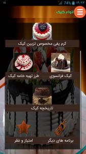 اسکرین شات برنامه انواع کیک 2