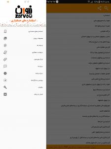 اسکرین شات برنامه استاندادهای حسابداری 5
